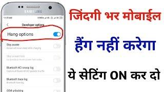 mobile hang problem solution in hindi    phone hang karta hai to kya kare