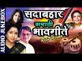 सदाबहार मराठी भावगीते | Ritu Hirwa | Asha Bhosle & Shridhar Phadke | Superhit Marathi Bhavgeete