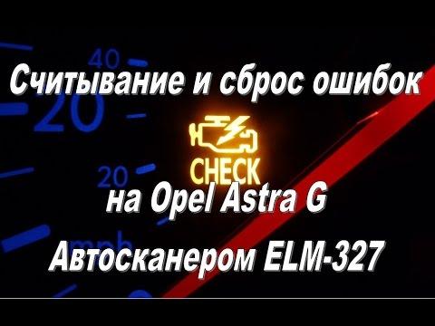ELM 327 Android 5.1.1 Torque, Opel Astra G Честный обзор ELM327 Diagnosis Opel Astra G