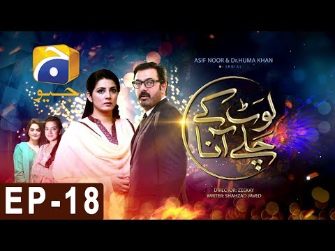 Laut Kay Chalay Aana - Episode 18 - Har Pal Geo