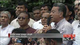 বিভিন্ন সংস্থার লোকজন দেশ চালাচ্ছে | BNP | Political News