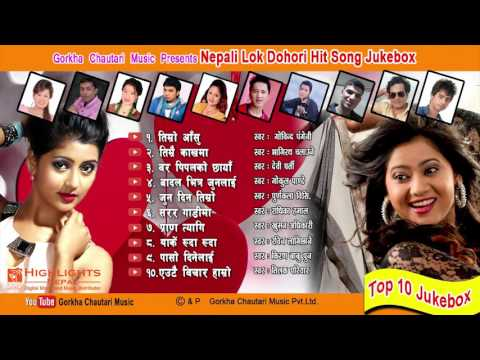 New Nepali Top 10 Hit Lok Dohori Geet Collection 2016/2073| Top Lok Dohori Artist | Gorkha Chautari