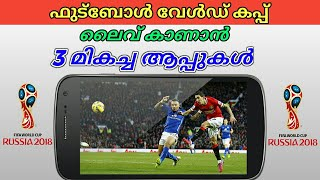 3 Best Apps to Watch Live Football World Cup 2018 | Watch Football Live Streaming Online