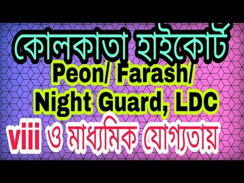 Calcutta High Court Jobs 2018: Peon/ Farash/ Night Guard, LDC & Other Posts
