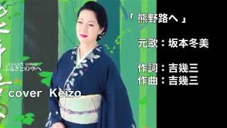 [新曲]  熊野路へ/坂本冬美 cover Keizo