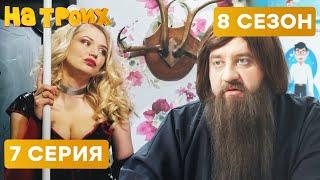 🤣 РЕЗУЛЬТАТЫ БУРНОЙ НОЧИ - На Троих 2020 - 8 СЕЗОН - 7 серия   ЮМОР ICTV