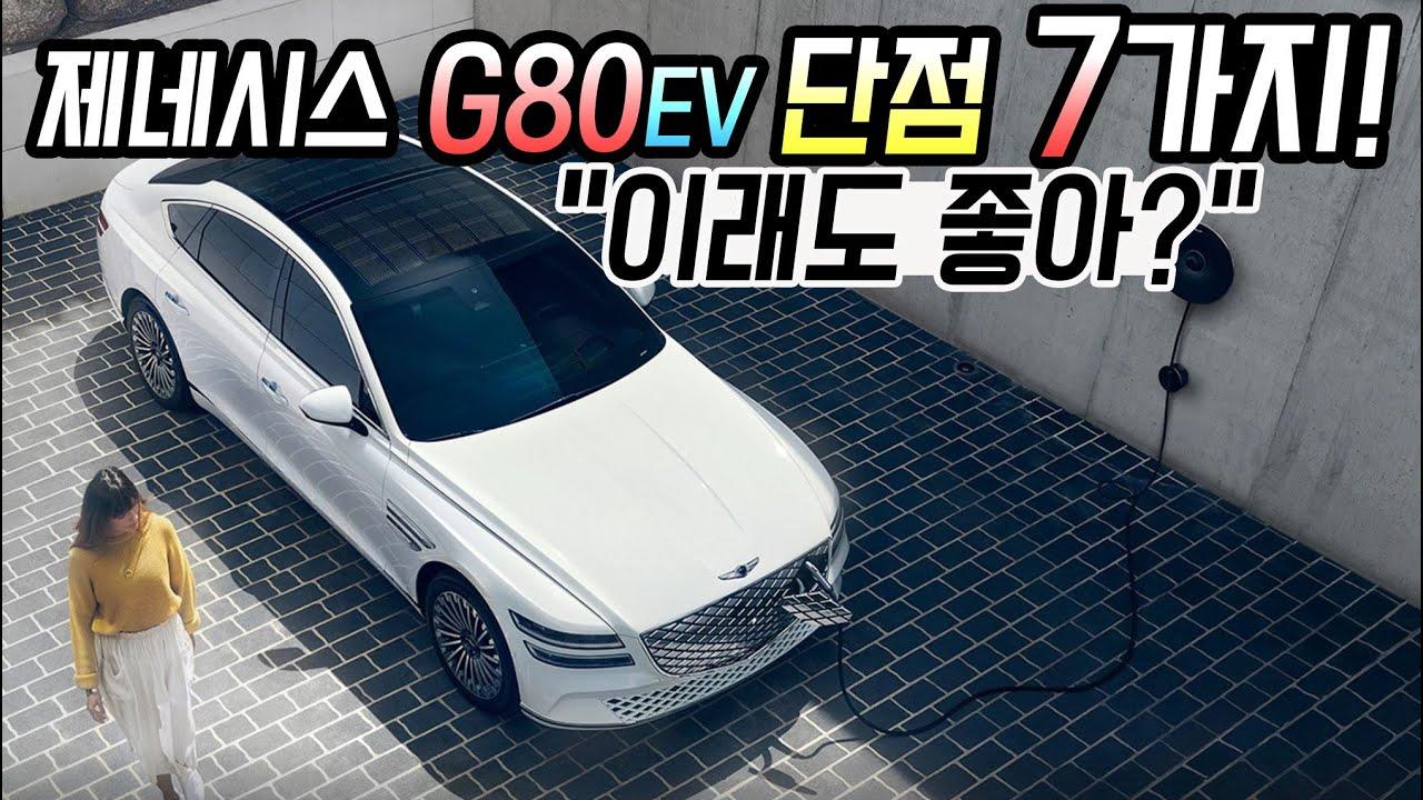 Download 제네시스 G80 EV 단점 7가지! 이래도 좋아?