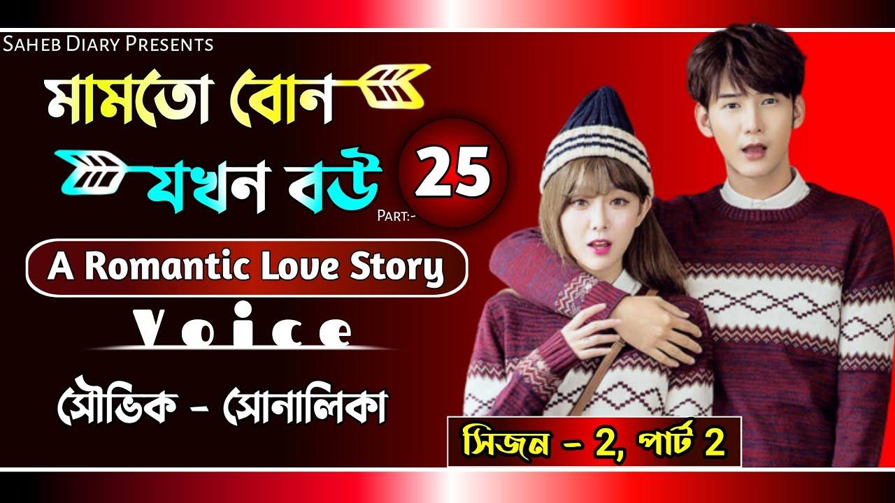 মামাতো বোন যখন বউ || পার্ট 25 || A Romantic Love Story || Voice : Souvik, Shonalika
