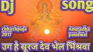 उग है सूरज देव भेल भिंश्रवा ।। (Anuradha paudwal) Chhath puja JBL dj remix song 2017