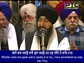 Ab Hum Chali Thakur Peh Haar - Bhai Kamaljeet Singh Ji & Jatha Ji - Dec 18, 2017