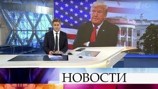 Выпуск новостей в 09:00 от 10.10.2019