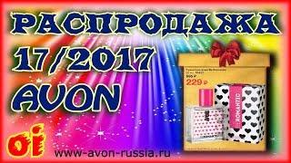 Каталог Эйвон Распродажа 17 2017 Листать онлайн каталог Avon