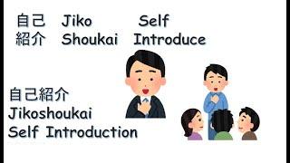 Jikoshoukai Self Introduction in Japanese.