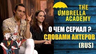 АКАДЕМИЯ АМБРЕЛЛА ► О ЧЕМ СЕРИАЛ ? СЛОВАМИ АКТЕРОВ (RUS)