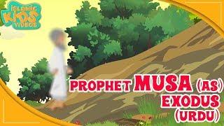 Urdu Islamic Cartoon For Kids | Prophet Musa (AS) Story | Part 4 | Quran Stories For Kids In Urdu