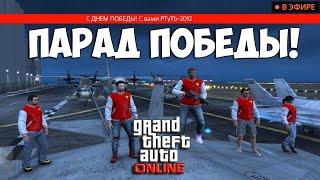 GTA: online -  ПАРАД  ПОБЕДЫ!!!  В эфире PTyTb-2012 #76