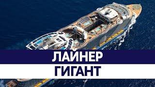 Самый БОЛЬШОЙ КОРАБЛЬ в мире 2016. Круизный лайнер Оазис