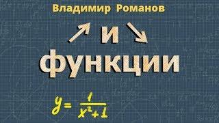 алгебра ВОЗРАСТАНИЕ И УБЫВАНИЕ ФУНКЦИИ 9 и 10 класс