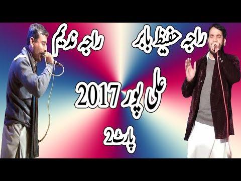 Pothwari Sher - 2017 - Raja Nadeem Vs Raja Hafeez Babar - Alipur - Part 2