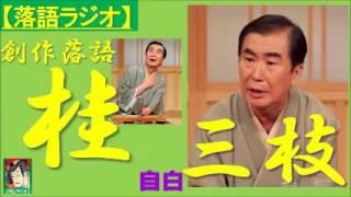 【落語ラジオ】桂三枝『自白』落語・rakugo(桂文枝)