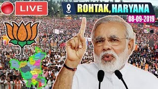 PM Modi LIVE | Addresses Public Meeting at Rohtak, Haryana