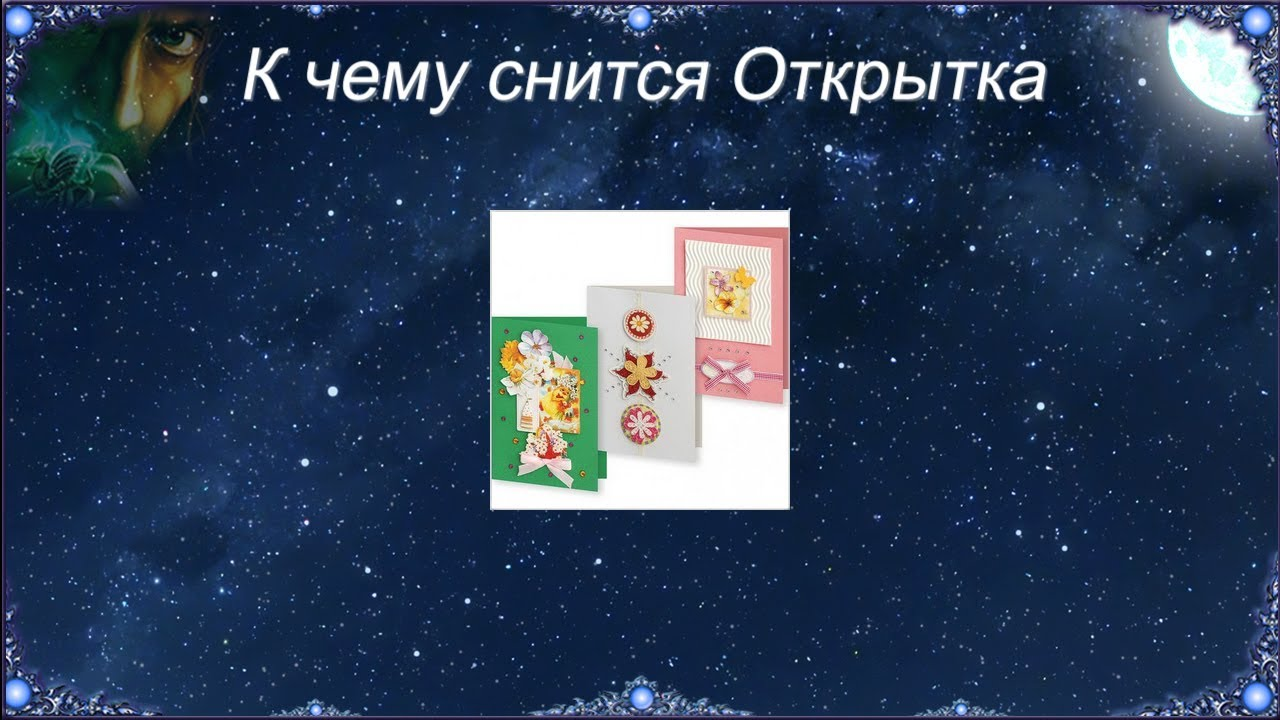К чему снится открытка