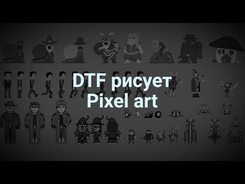 DTF рисует Pixel Art| Даниил Кортез