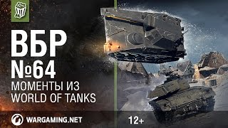 Моменты из World of Tanks. ВБР: No Comments №64 [WoT]