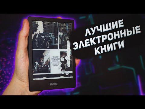 Лучшие электронные книги. Обзор электронной книги ONYX BOOX, PocketBook. Электронная книга 2020