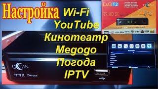 T2 HD SE internet. Налаштування Wi - Fi- YouTube, IPTV, Megogo, Кінотеатр, Погода. uClan, U2C, DVB-T2