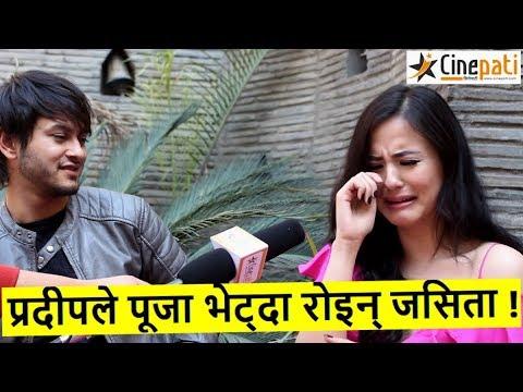Pooja sharma लाई भेट्दा Pradeep रोमान्टिक बनेपछि रोइन् Jasita | Pradeep khadka | lilybily
