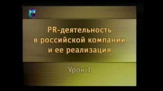 PR-деятельность. Урок 1. Методы связей с общественностью в современном бизнесе