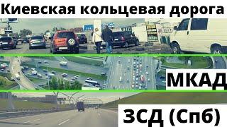 Киевская кольцевая, МКАД + ЗСД(Спб)! + ОБРАЩЕНИЕ К ПОДПИСЧИКАМ!!!