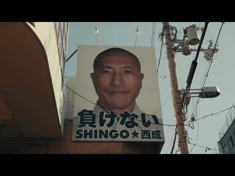 【Official Music Video】DJ FUKU Feat. SHINGO★西成 / 新しい日本 [Dir.by DAZZ / Pro.by DJ FUKU] ℗2018 昭和レコード