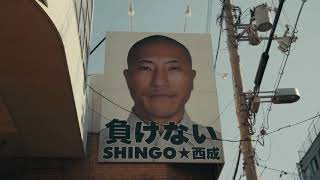 YouTube動画:【Official Music Video】DJ FUKU feat. SHINGO★西成 / 新しい日本 [Dir.by DAZZ / Pro.by DJ FUKU] ℗2018 昭和レコード