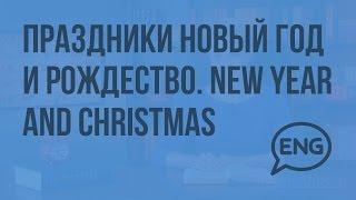Праздники Новый год и Рождество. New Year and Christmas in Great Britain