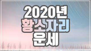 [[별자리운세]] 2020년 황소자리 운세 4월20일~5월20일생 l 신년운세