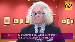видео Международный день музеев. Справка