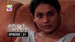 Monara Kadadaasi Episode 31 || මොණර කඩදාසි | සතියේ දිනවල රාත්රී 10.00 ට ස්වර්ණවාහිනී බලන්න... Thumbnail