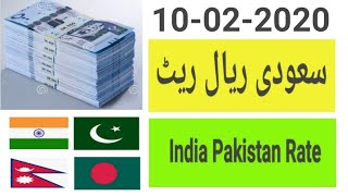 Saudi riyal rate in pakistan/ saudi riyal rate in India/ saudi riyal rate BANGLADESH/ SaudiRiyal nep