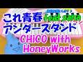 1本指ピアノ【これ青春アンダースタンド】CHiCO with HoneyWorks ハニーワークス 簡単ドレミ楽譜 初心者向け