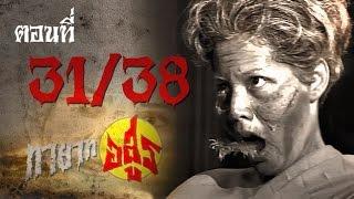 ทายาทอสูร 31/38 (2535)