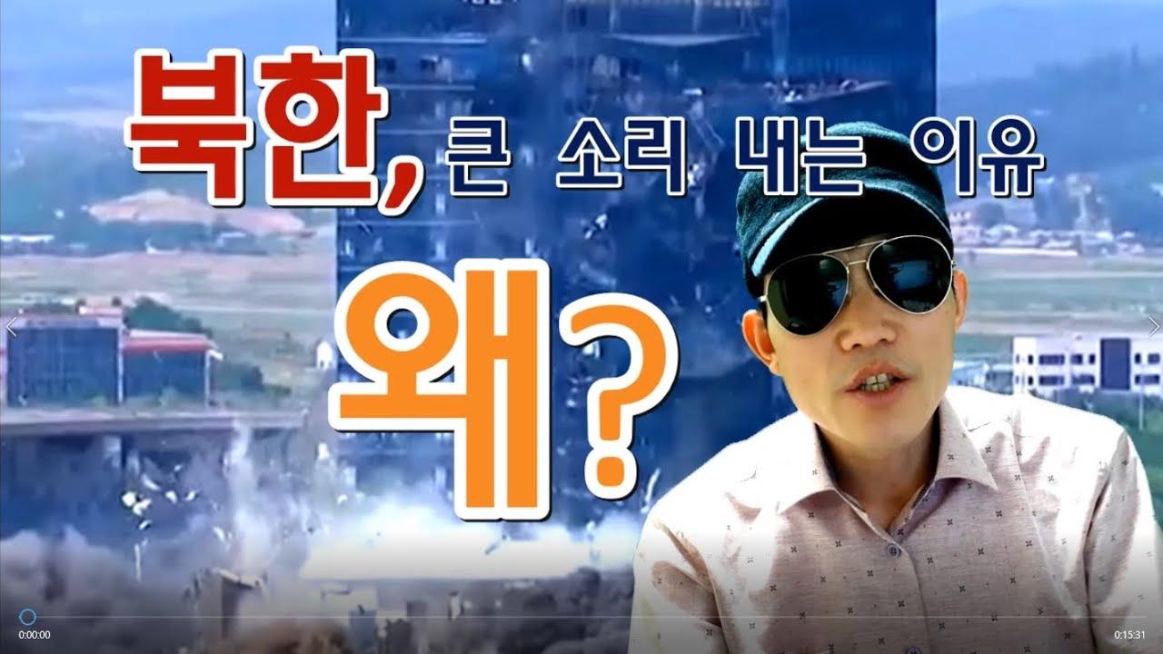 북한, 큰 소리 내는 이유, 왜?