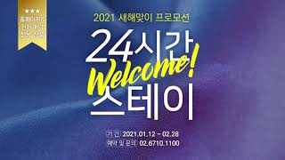 서울호캉스 더리버사이드호텔 객실, 2021 welcom…