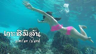 เกาะสิมิลัน Similan Island Travel Thailand