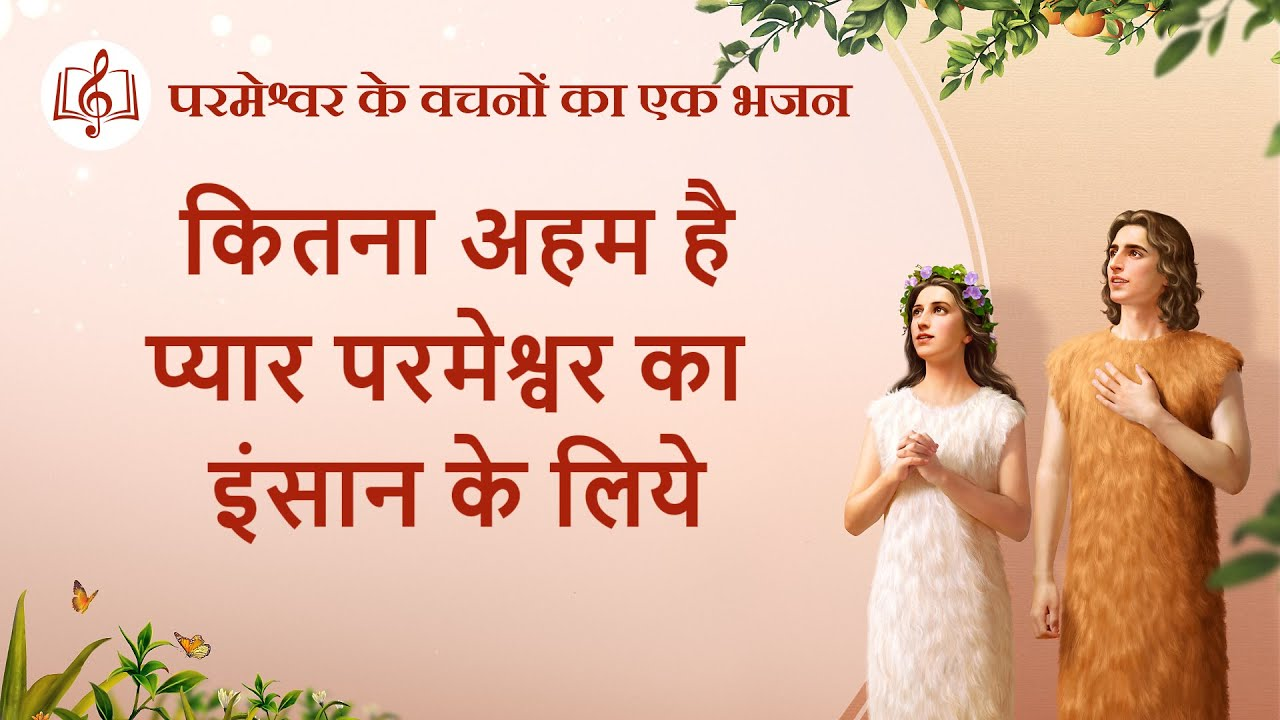 कितना अहम है प्यार परमेश्वर का इंसान के लिये | Hindi Christian Song With Lyrics