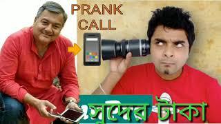 RJ Sayan prank call ||                                 সুদের টাকা ||