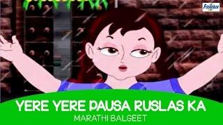 Yere Yere Pausa Tula Deto Paisa - Superhit Marathi Balgeet | Marathi Kids Song मराठी गाणी