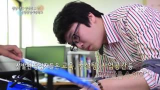 청년 CEO 양성의 요람 청년창업사관학교  100년의 …