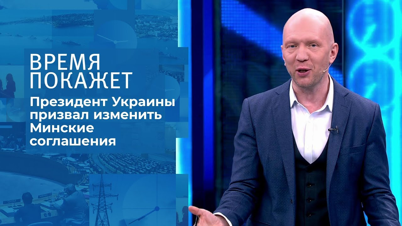 Судьба Донбасса. Время покажет. Фрагмент выпуска от 26.04.2021